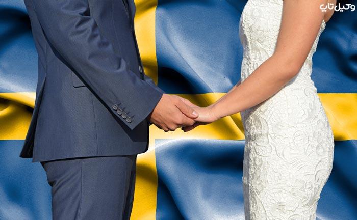 ازدواج کردن در سوئد