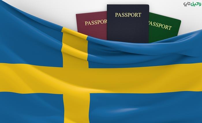 اخذ تابعیت سوئد