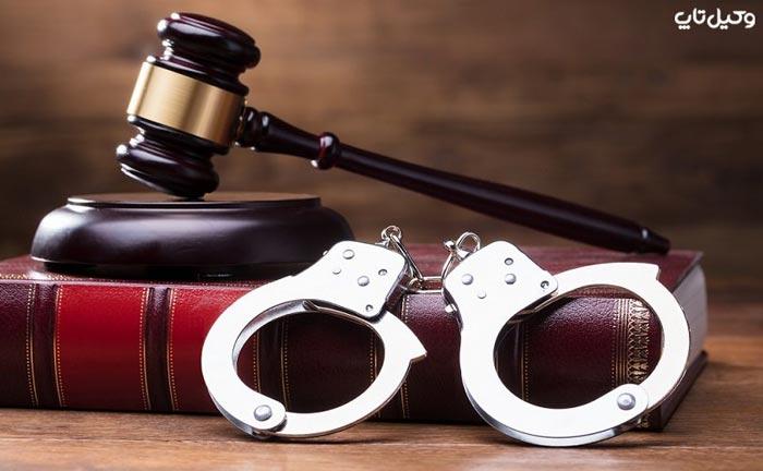 تخفیف مجازات ها در قانون مجازات
