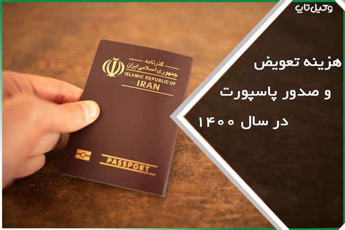 هزینه تعویض و صدور پاسپورت در سال ۱۴۰۰