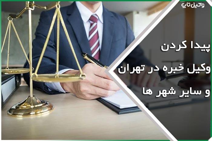 وکیل ماهر