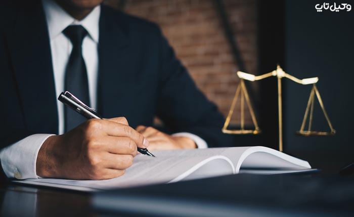پیدا کردن وکیل خوب در تهران
