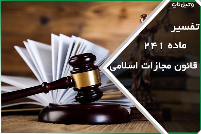 تفسیر ماده ۲۴۱ قانون مجازات اسلامی