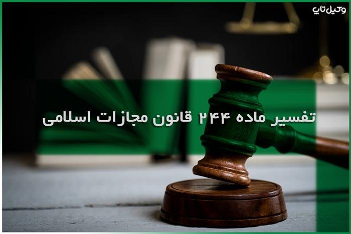 تفسیر ماده ۲۴۴ قانون مجازات اسلامی