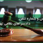 دادسرای نظامی تهران
