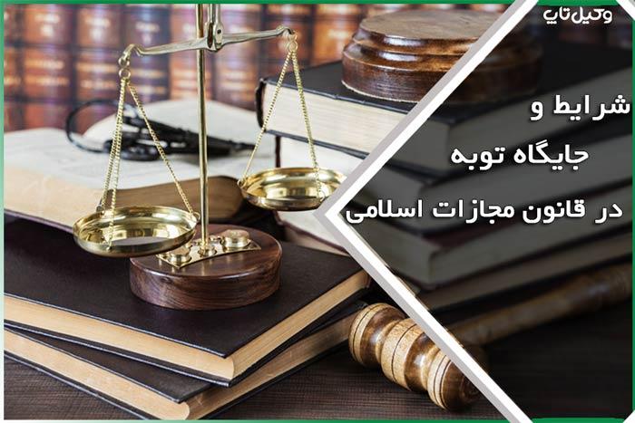 شرایط و جایگاه توبه در قانون مجازات اسلامی