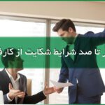 صفر تا صد شرایط شکایت از کارفرما
