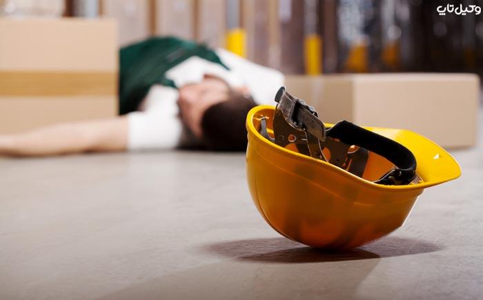 آسیب های وارده به کارگر