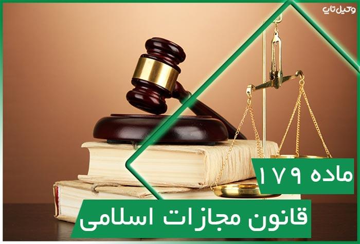 ماده ۱۷۹ قانون مجازات اسلامی