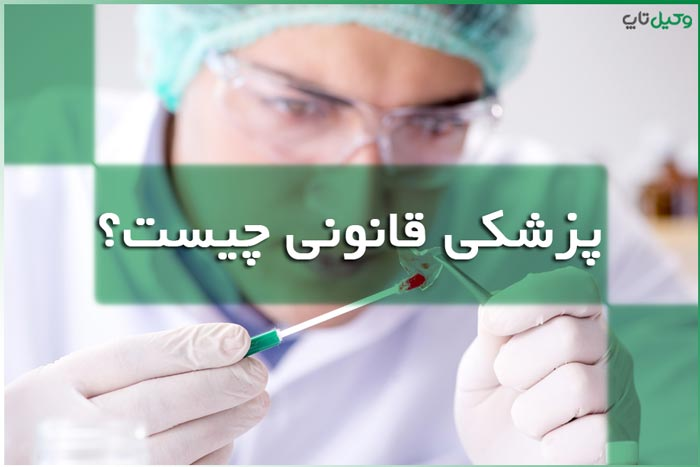 پزشکی قانونی چیست