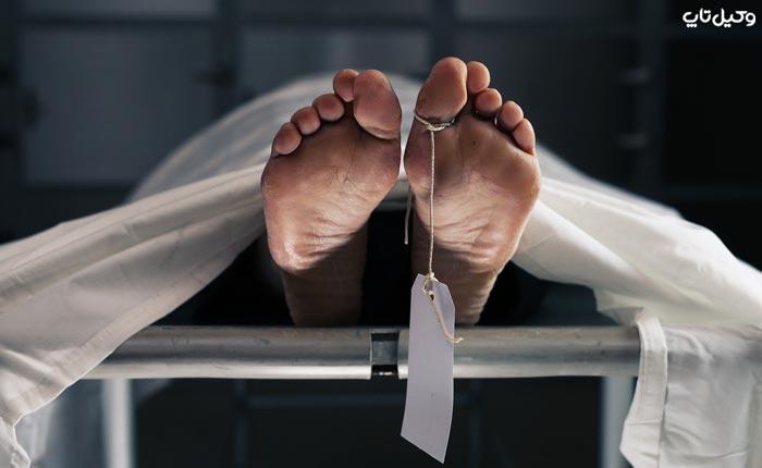 کالبد شکافی اجساد و پزشکی قانونی