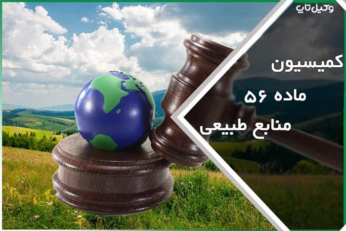کمیسیون ماده 56 منابع طبیعی