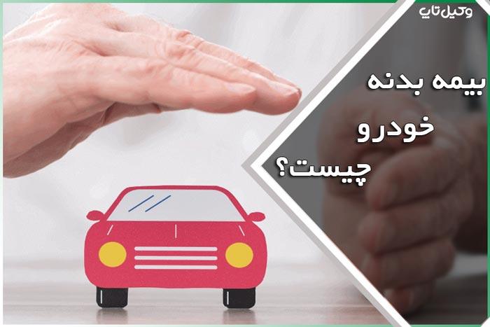 بیمه بدنه خودرو چیست