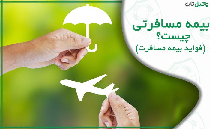 بیمه مسافرتی چیست و چه فوایدی دارد؟ آشنایی با بیمه مسافرتی و مزایای آن