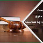 سفیه کیست و در حقوق به چه معناست