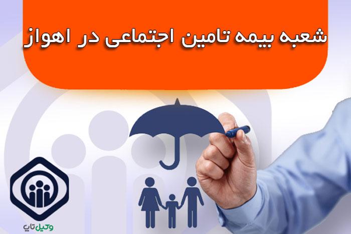 شعبه بیمه تامین اجتماعی در اهواز