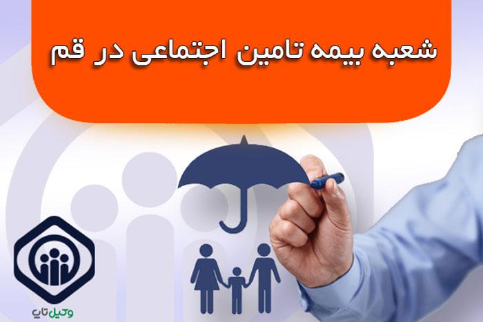 شعبه بیمه تامین اجتماعی در قم