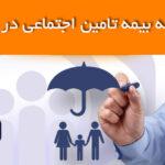 شعبه بیمه تامین اجتماعی در یزد