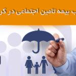 شعب بیمه تامین اجتماعی در کرمان