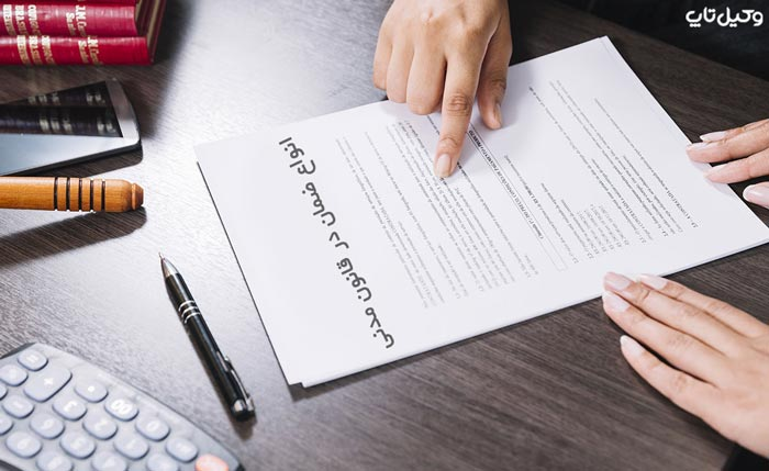 انواع ضمان در قانون مدنی