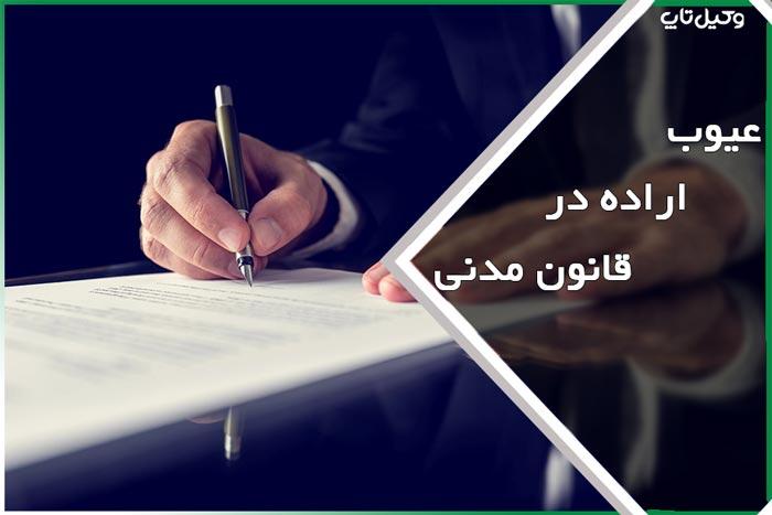 عیوب اراده در قانون مدنی