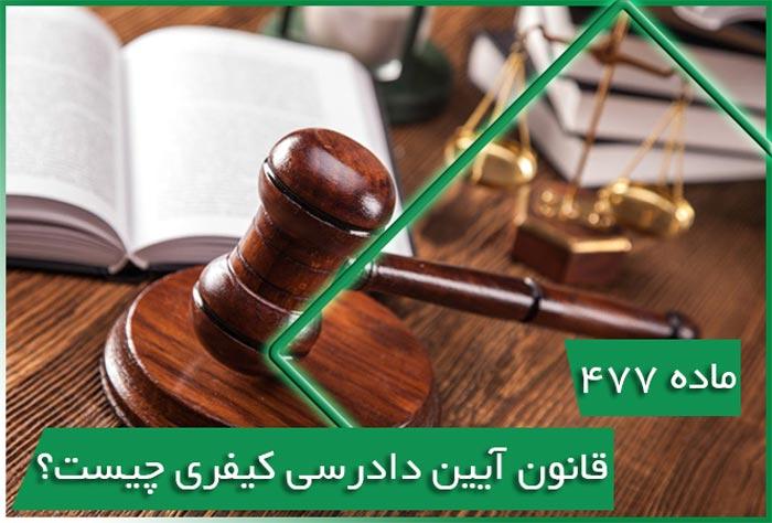 ماده 477 قانون آیین دادرسی کیفری چیست