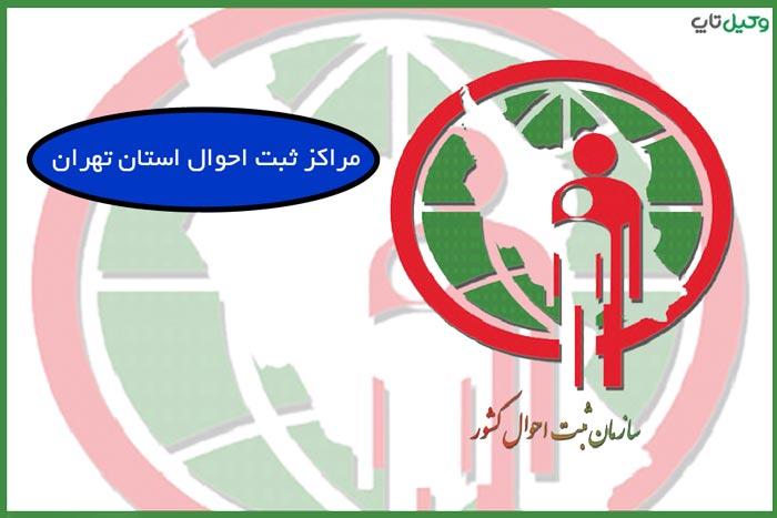 مراکز ثبت احوال استان تهران