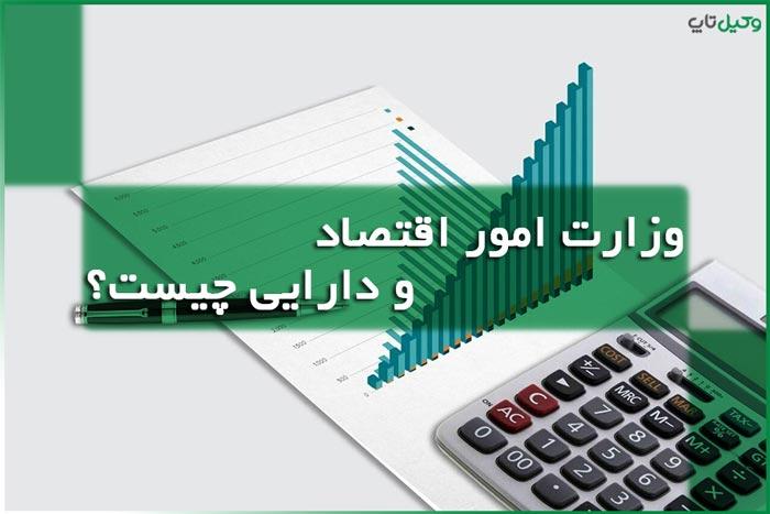 وزارت امور اقتصاد و دارایی چیست