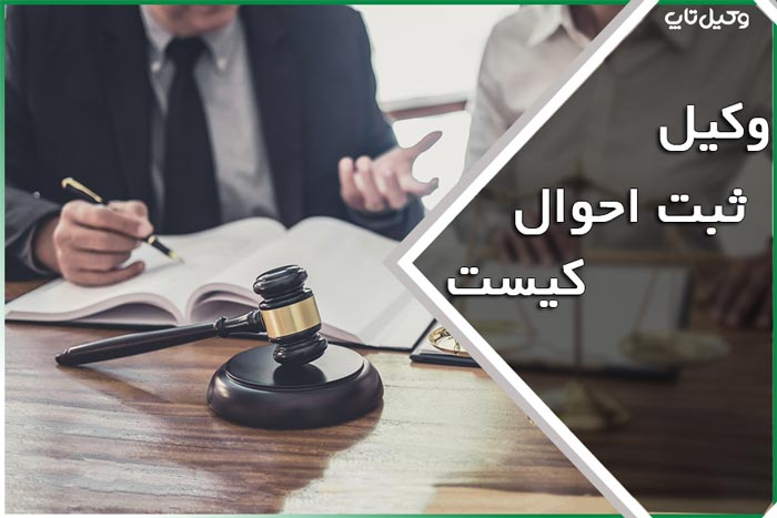 وکیل ثبت احوال کیست