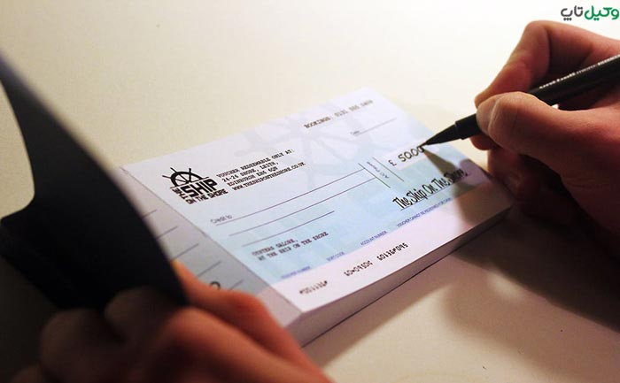 نکات حقوقی چک های مسافرتی