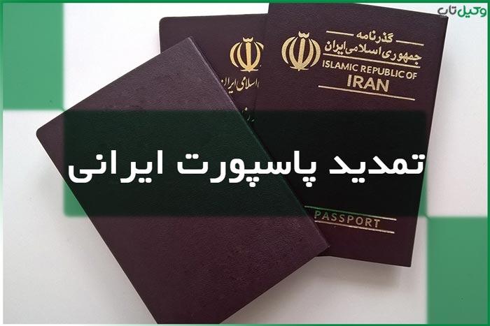تمدید پاسپورت ایرانی