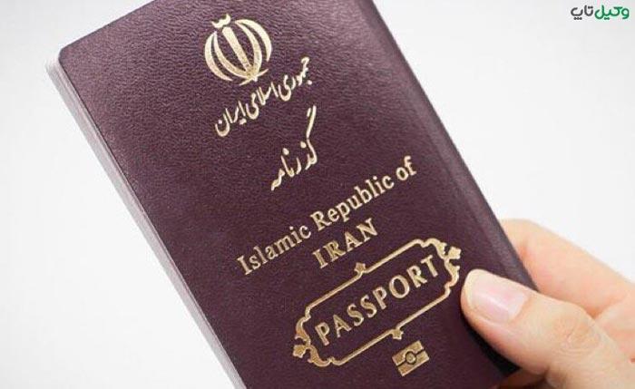 افرادی که مجاز به تمدید پاسپورت نیستند
