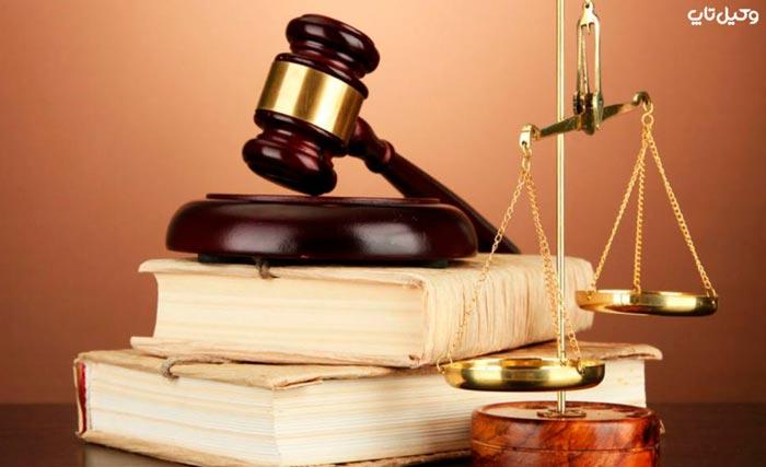 نهاد های تخفیفی در قانون مجازات اسلامی