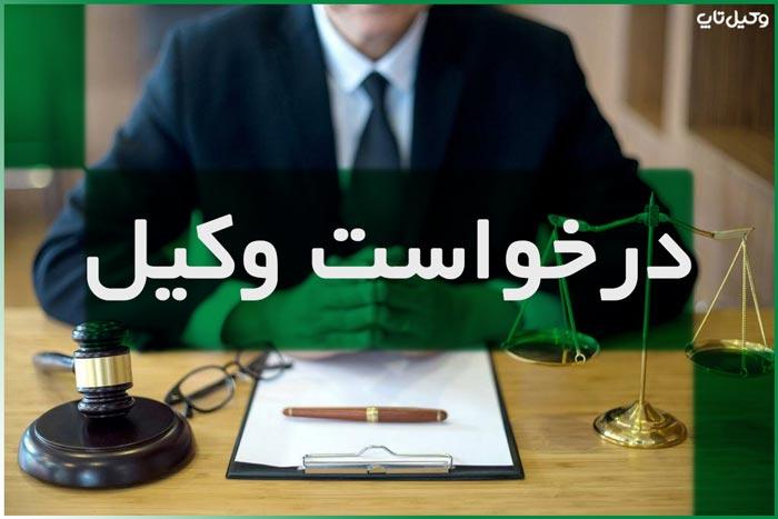 درخواست وکیل
