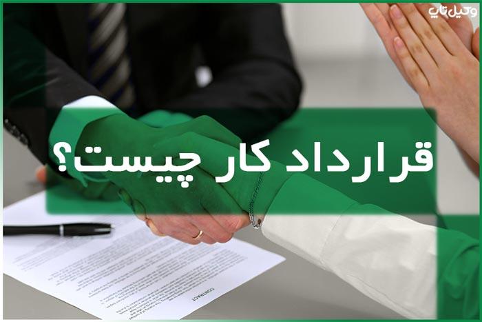 قرارداد کار چیست