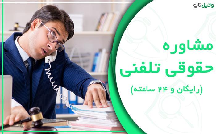 مشاوره حقوقی تلفنی (رایگان و ۲۴ ساعته)