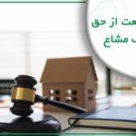 جرم ممانعت از حق در ملک مشاع