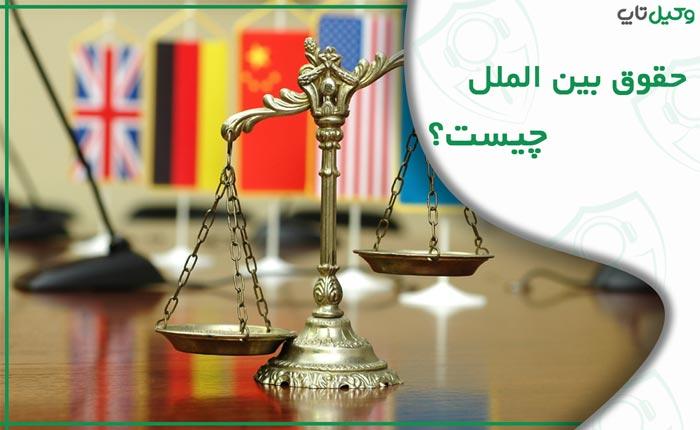 حقوق بین الملل چیست