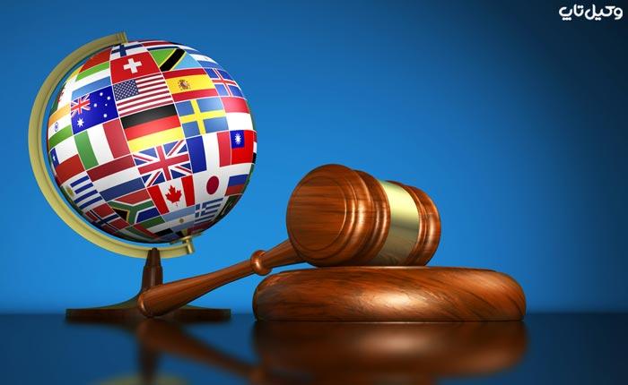 دادگاه های بین المللی