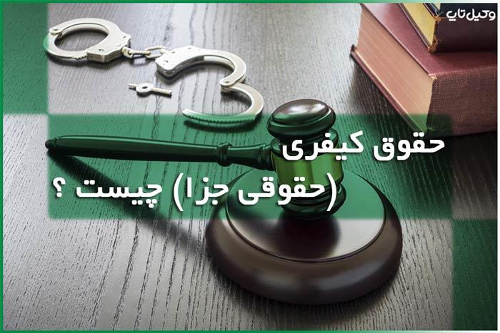 حقوق کیفری ( حقوقی جزا ) چیست
