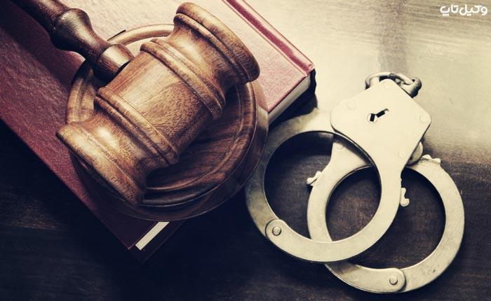 هدف حقوق کیفری چیست