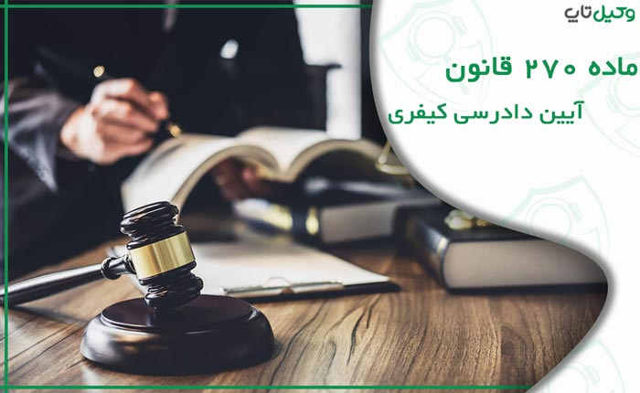 ماده ۲۷۰ قانون آیین دادرسی کیفری