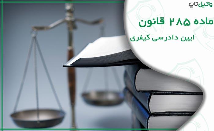 ماده ۲۸۵ قانون ایین دادرسی کیفری