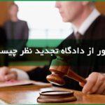 منظور از دادگاه تجدید نظر چیست