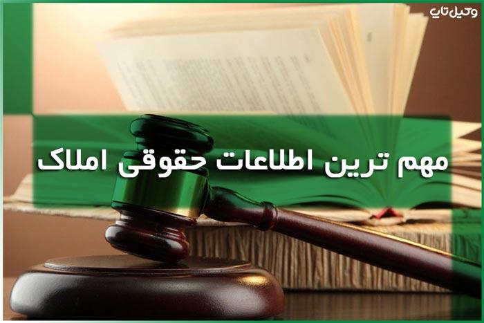 مهم ترین اطلاعات حقوقی املاک