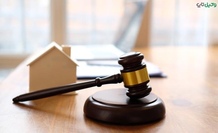 اطلاعات حقوقی راجع به املاک