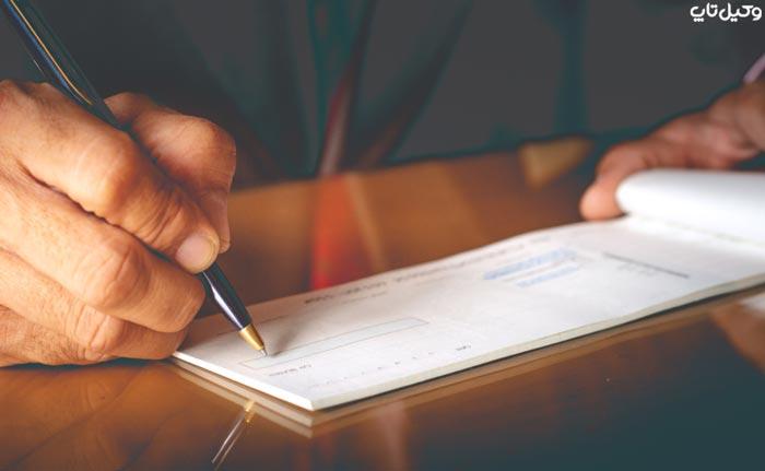 وصول چک از طریق کیفری