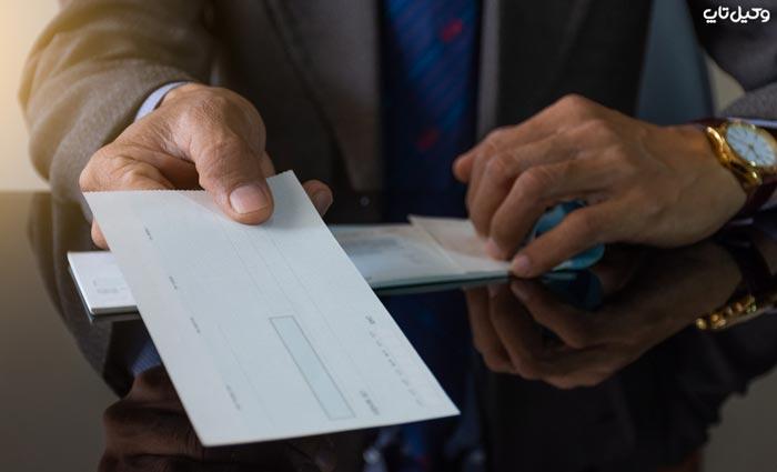 وصول چک از طریق حقوقی