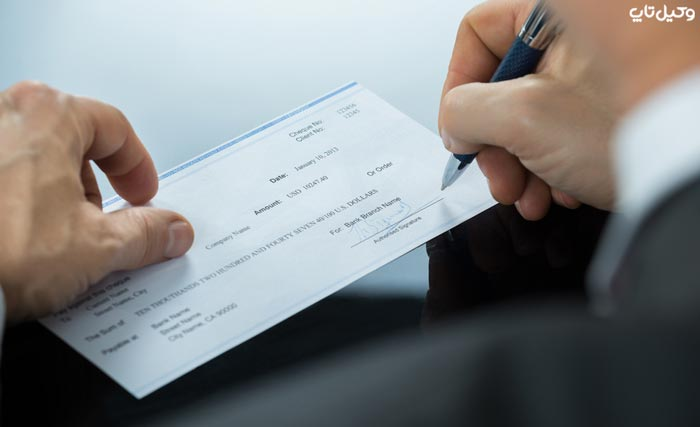سریع ترین روش برای وصول چک